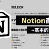 大ブーム目前!神アプリ「Notion」の基本的な使い方と特徴をご紹介【基礎編】 | SELEC